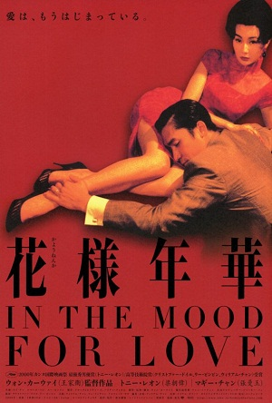 In the Mood for Love movie, a la Viquipèdia