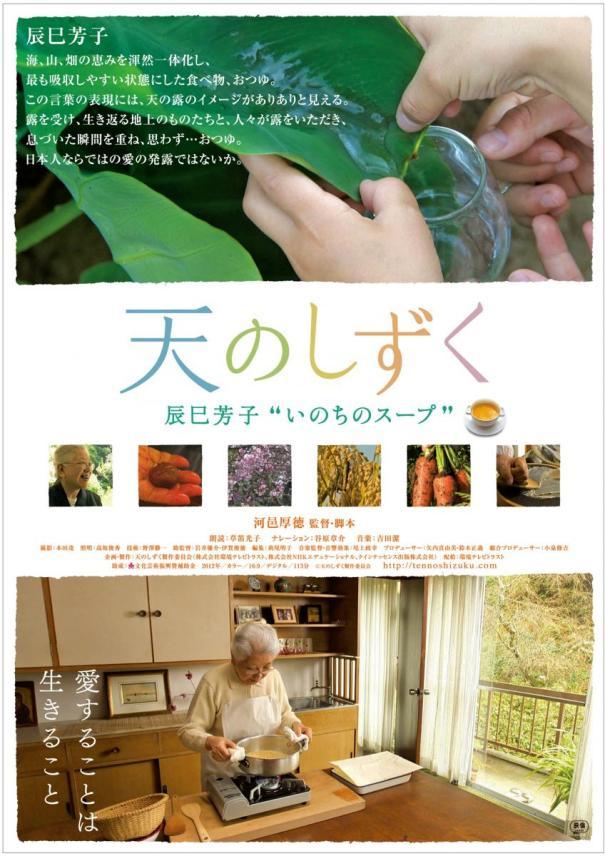 Ten no shizuku: Tatsumi Yoshiko Inochi no sûpu, FilmAffinity